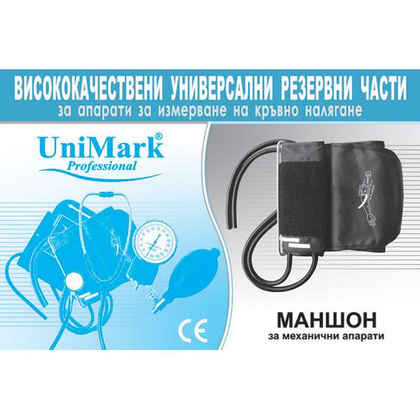 Маншон за механични апарати за измерване на кръвно налягане с един и с два маркуча M размер