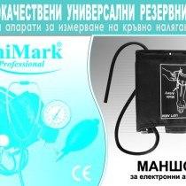 Маншон за електронни апарати за измерване на кръвно налягане с един маркуч